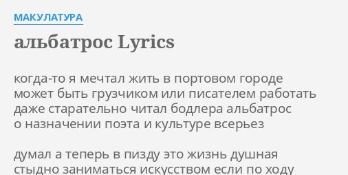 Макулатура альбатрос текст песни сколько на 1 тонну макулатуры
