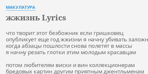 Макулатура жжизнь текст песни сдача макулатуры ейск