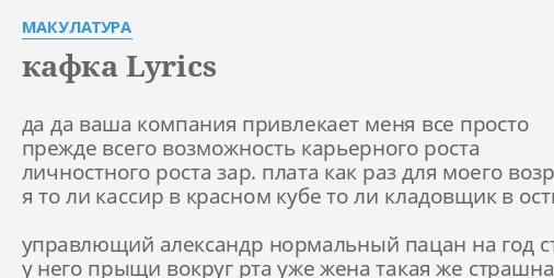 Макулатура альбатрос текст песни приём макулатуры в москве цена за 1 кг в ювао