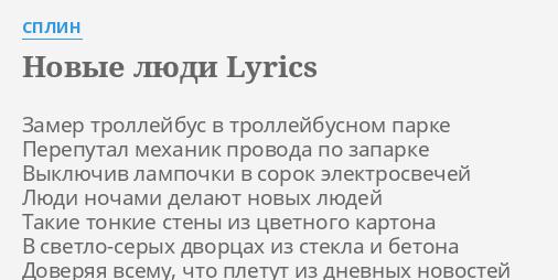 Новые люди валдай сплин текст песни