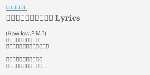 歌詞 ギラギラ
