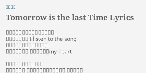 "TOMORROW IS THE LAST TIME"" LYR..."