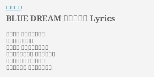 """BLUE DREAM 〜夢旅人〜"""" LYRICS by 影山ヒロノブ: 話せない 夢が誰にも ..."""