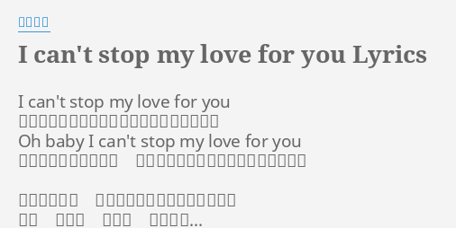 "I CAN'T STOP MY LOVE FOR YOU"" ..."