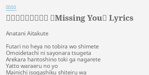 """""""あなたに逢いたくて ~MISSING YOU~"""" LYRICS by 松田聖子: Anatani Aitakute ..."""