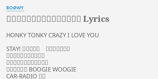 """""""ホンキー・トンキー・クレイジー"""" LYRICS by BOØWY: HONKY TONKY CRAZY I..."""