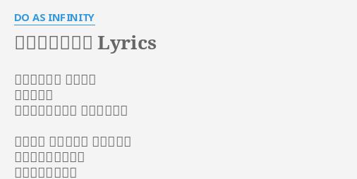 陽のあたる坂道 Lyrics By Do As Infinity 季節はずれの 風が運ぶ