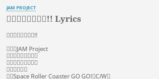 """アスタマニア〜ナ!!"""" LYRICS by JAM PROJECT: アスタマニア~ナ!! 歌手 ..."""
