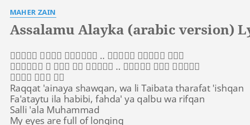 assalamu alayka arabic version