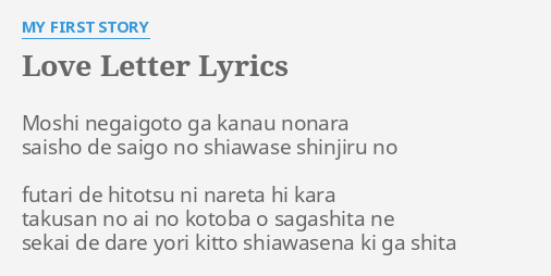love letter lyrics by my first story moshi negaigoto ga kanau