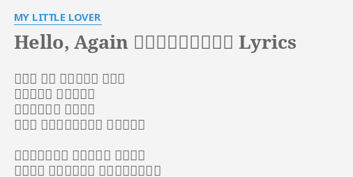 "HELLO, AGAIN 〜昔からある場所〜"" LYRICS by MY LITTLE LOVER: いつも ..."