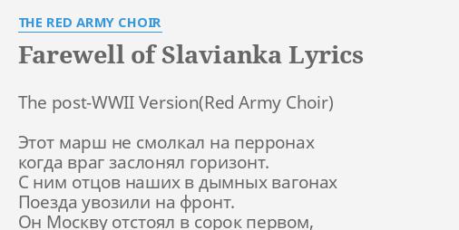 Farewell of slavianka